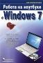 УЦЕНКА: Работа на ноутбуке с Windows 7