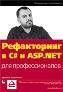 Рефакторинг в C# и ASP.NET для профессионалов