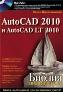 УЦЕНКА: AutoCAD 2010 и AutoCAD LT 2010. Библия пользователя + DVD-ROM Эллен Финкельштейн