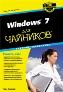 Windows 7 для чайников. Краткий справочник