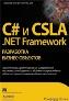 УЦЕНКА: C# и CSLA .NET Framework: разработка бизнес-объектов