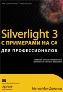 УЦЕНКА: Silverlight 3 с примерами на C# для профессионалов