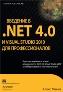 УЦЕНКА: Введение в .NET 4.0 и Visual Studio 2010 для профессионалов