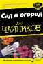 УЦЕНКА: Сад и огород для чайников, 3-е издание