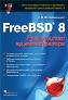 FreeBSD 8. Руководство администратора Колисниченко Денис Николаевич