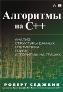 УЦЕНКА: Алгоритмы на C++
