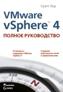 VMware vSphere 4: полное руководство Скотт Лоу