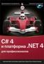 C# 4.0 и платформа .NET 4 для профессионалов + CD-ROM Кристиан Нейгел, Билл Ивьен, Джей Глинн, Карли Уотсон