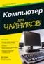 Компьютер для чайников, издание для Windows 7