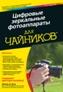 Цифровые зеркальные фотоаппараты для чайников, 3-е издание