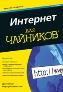 УЦЕНКА: Интернет для чайников, 12-е издание Джон Р. Левин, Маргарет Левин-Янг