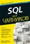 УЦЕНКА: SQL для чайников, 7-е издание
