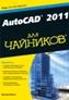 УЦЕНКА: AutoCAD 2011 для чайников Дэвид Бирнз