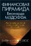 Финансовая пирамида Бернарда Мэдоффа: расследование самой грандиозной финансовой аферы в истории Гарри Маркополос