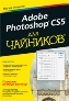 УЦЕНКА: Adobe Photoshop CS5 для чайников