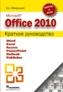 УЦЕНКА: Microsoft Office 2010. Краткое руководство