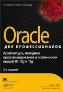 УЦЕНКА: Oracle для профессионалов: архитектура, методики программирования и особенности версий 9i, 10g и 11g. 2-е издание