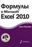 Формулы в Microsoft Excel 2010 + CD-ROM