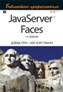 JavaServer Faces. Библиотека профессионала, 3-е издание. Дэвид М. Гери, Кей С. Хорстманн