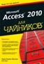 УЦЕНКА: Access 2010 для чайников