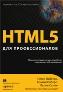HTML5 для профессионалов: мощные инструменты для разработки современных веб-приложений