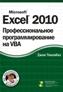Excel 2010: профессиональное программирование на VBA + CD-ROM