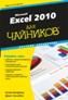 УЦЕНКА: Excel 2010 для чайников. Краткий справочник