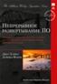 Непрерывное развертывание ПО: автоматизация процессов сборки, тестирования и внедрения новых версий программ Джез Хамбл, Дейвид Фарли