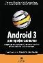 Android 3 для профессионалов. Создание приложений для планшетных компьютеров и смартфонов помощью Android 3 SDK Сатия Коматинени, Дэйв Маклин, Саид Хашими