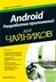 Android: разработка приложений для чайников