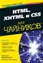УЦЕНКА: HTML, XHTML и CSS для чайников, 7-е издание