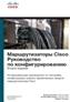 УЦЕНКА: Маршрутизаторы Cisco. Руководство по конфигурированию. 2-е издание