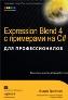УЦЕНКА: Expression Blend 4 с примерами на C# для профессионалов
