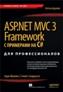 ASP.NET MVC 3 Framework с примерами на C# для профессионалов, 3-е издание Адам Фримен, Стивен Сандерсон