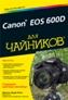 Canon EOS 600D для чайников
