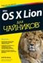 Mac OS X Lion для чайников