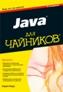 Java для чайников, 5-е издание