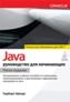Java: руководство для начинающих (для Java SE 7), 5-е издание