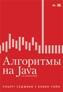 Алгоритмы на Java, 4-е издание Роберт Седжвик, Кевин Уэйн