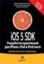 iOS 5 SDK. Разработка приложений для iPhone, iPad и iPod touch Дэйв Марк, Джек Наттинг, Джефф Ламарш