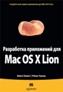Разработка приложений для Mac OS X Lion. Программирование на Objective-C в Xcode Майкл Приват, Роберт Уорнер
