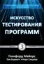 Искусство тестирования программ, 3-е издание Гленфорд Майерс, Том Баджетт, Кори Сандлер