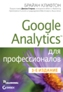 Google Analytics для профессионалов, 3-е издание Брайан Клифтон