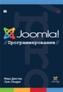УЦЕНКА: Joomla!: программирование Марк Декстер, Луис Лэндри