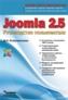 Joomla 2.5. Руководство пользователя Колисниченко Денис Николаевич