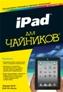 УЦЕНКА: iPad для чайников. 4-е издание