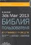 УЦЕНКА: Autodesk 3ds Max 2013. Библия пользователя + CD-ROM Келли Мэрдок
