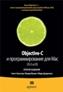 Objective-C и программирование для Mac OS X и iOS. 2-е издание