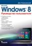 Microsoft Windows 8. Руководство пользователя Ден Томашевский