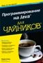 Программирование на Java для чайников, 3-е издание